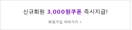신규회원3000원할인